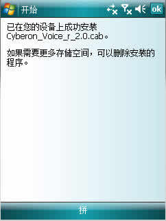 Cyberon VoiceCommander(语音命令)下载