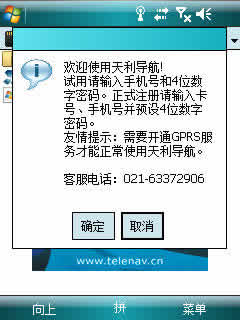 天利导航 for Windows Mobile PPC下载