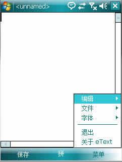 eText(文本编辑器)下载