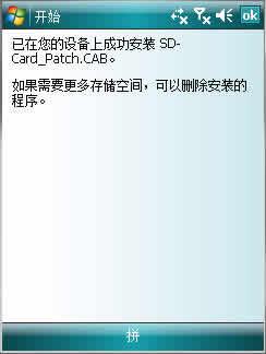 SD卡资料防丢失补丁下载