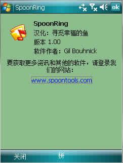 SpoonRing下载