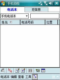 手机拍档 for Windows Mobile PPC下载