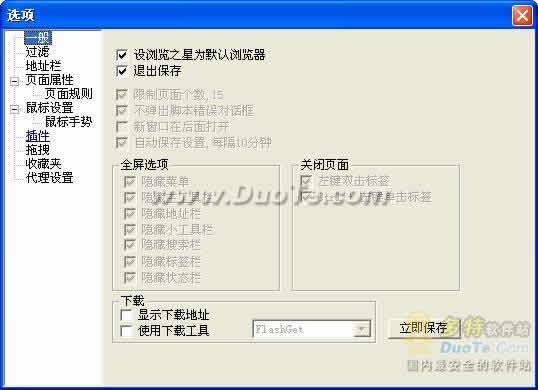 浏览之星(XWebStar)万能浏览器下载