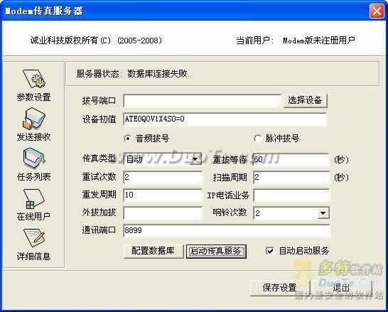 传真管理软件(CyFAX)下载