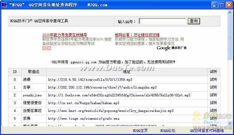 QQ空间音乐地址查询程序下载