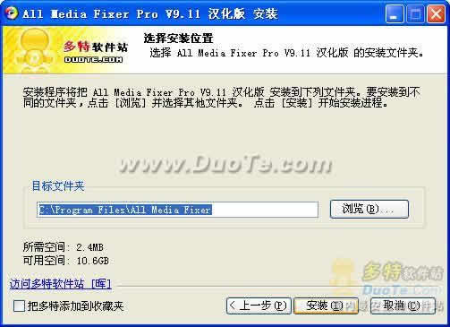 NewLive All Media Fixer Pro下载