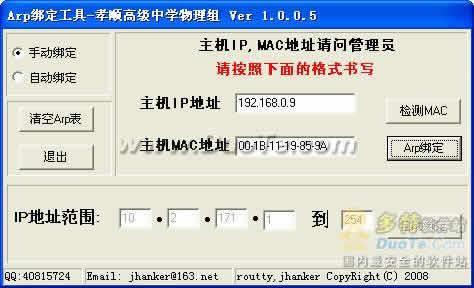 局域网arp绑定工具下载