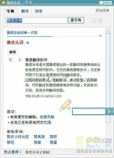 雅虎乐译下载