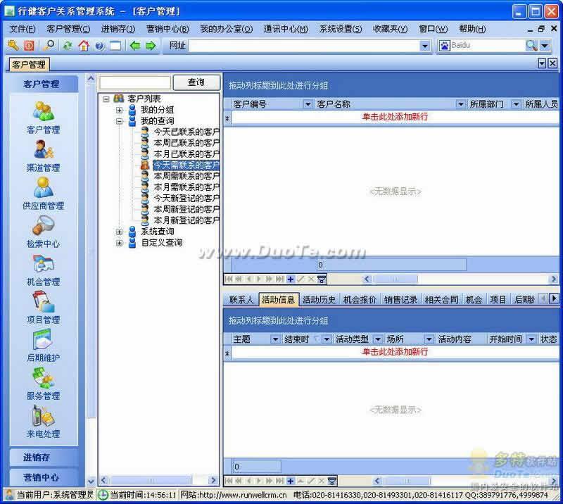 行健客户关系管理软件下载