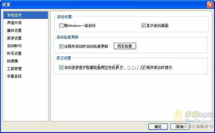 CycStream外语音频写读机下载