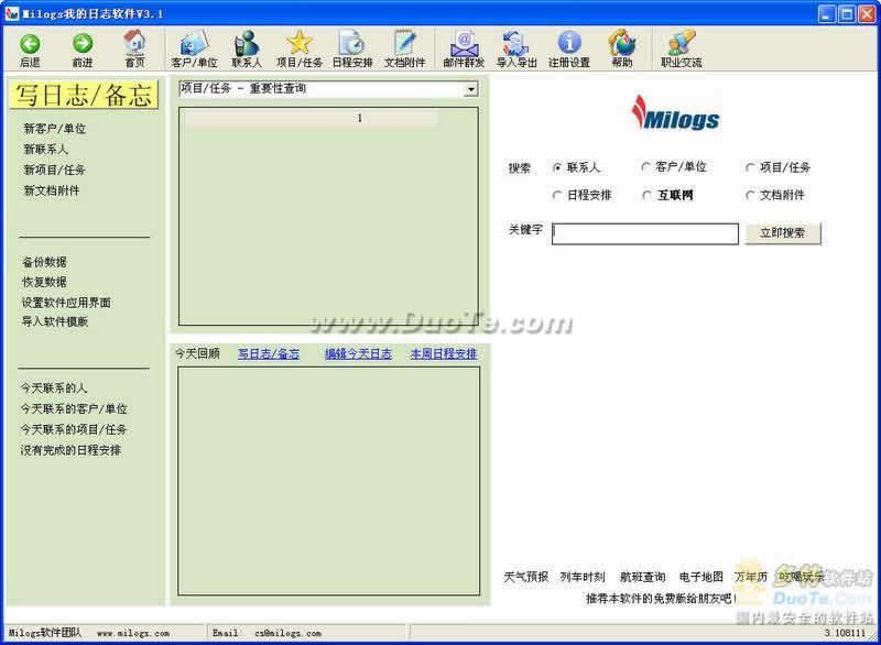 Milogs工作日志软件下载