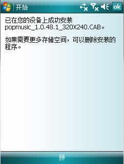 dodo手机音乐播放器 for Windows Mobile下载