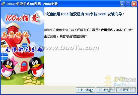 100ai佰爱经典QQ表情下载