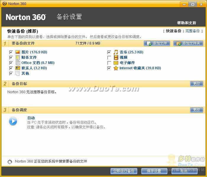 诺顿 Norton 360下载