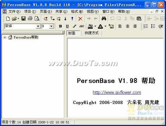 Personal DataBase下载