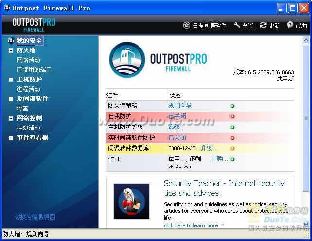 Outpost Firewall Pro下载