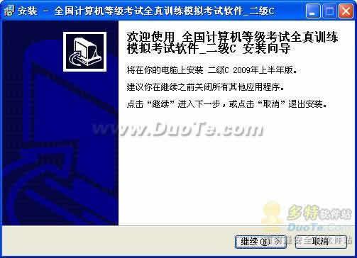 计算机等级考试训练模拟软件(二级C)下载