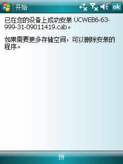 UC浏览器(UCWEB) for Windows Mobile下载