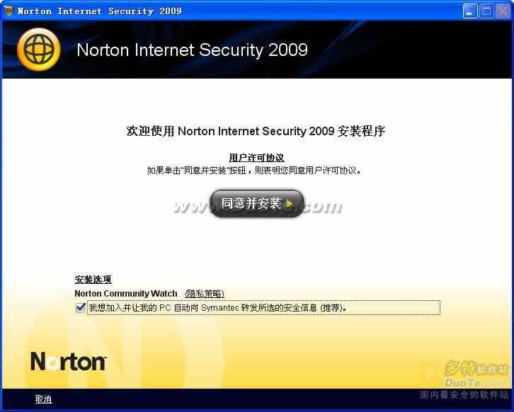 诺顿网络安全特警 (Norton Internet Security) 2009下载