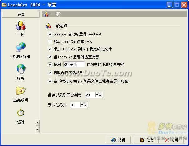 LeechGet 2009下载