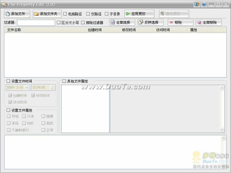 File Property Edit下载