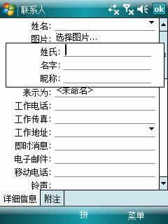 火种通讯录 for WM下载