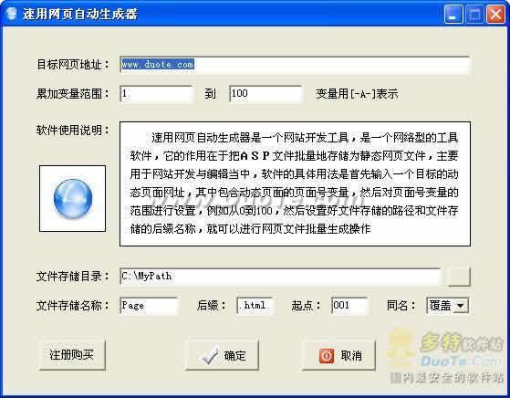 速用网页自动生成器下载