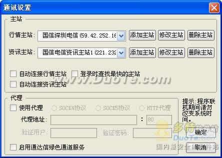 国信证券鑫网通达信行情交易软件下载