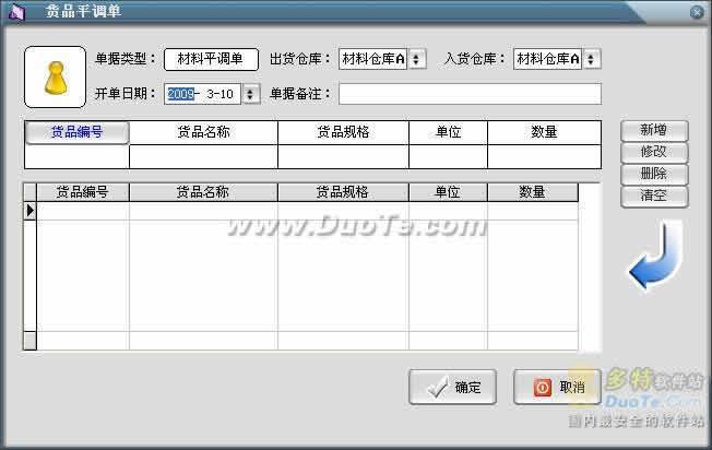 天星仓库管理软件下载