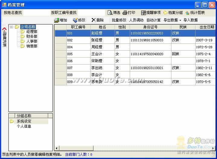 Office通用人事工资管理系统下载