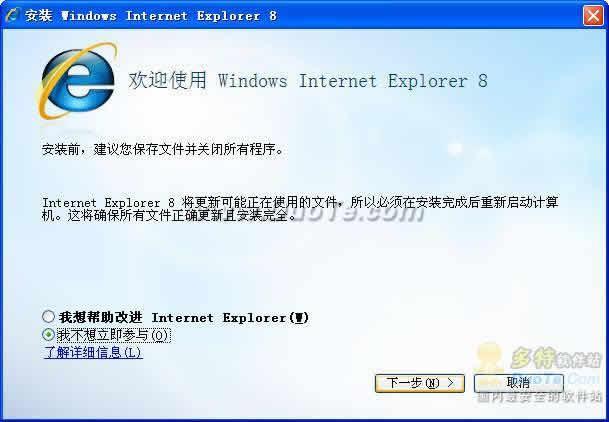 Internet Explorer 8(IE8) for windows xp下载