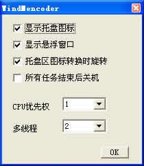 WindMencoder下载