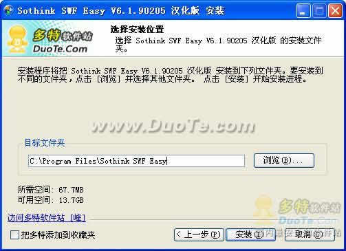 Sothink SWF Easy下载