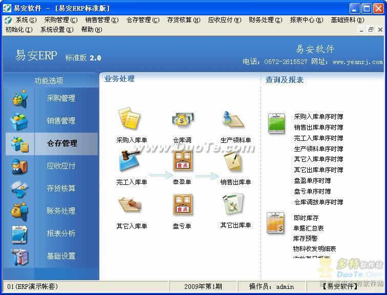 易安ERP管理软件下载