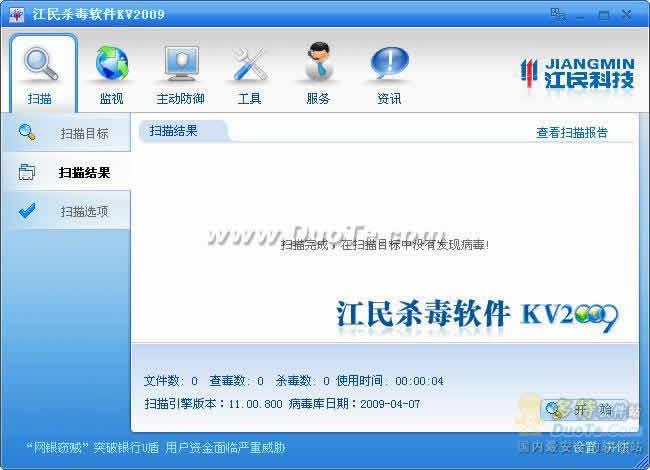 江民杀毒软件 KV2009(30天免费)下载