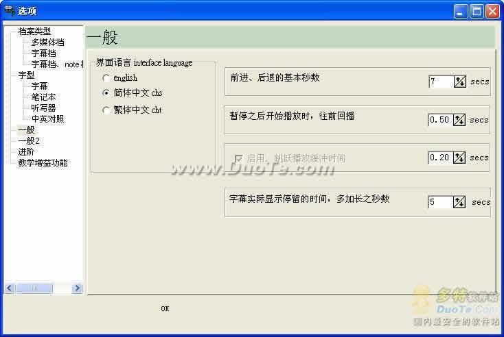 Media Study Player(全能绿色复读机)下载
