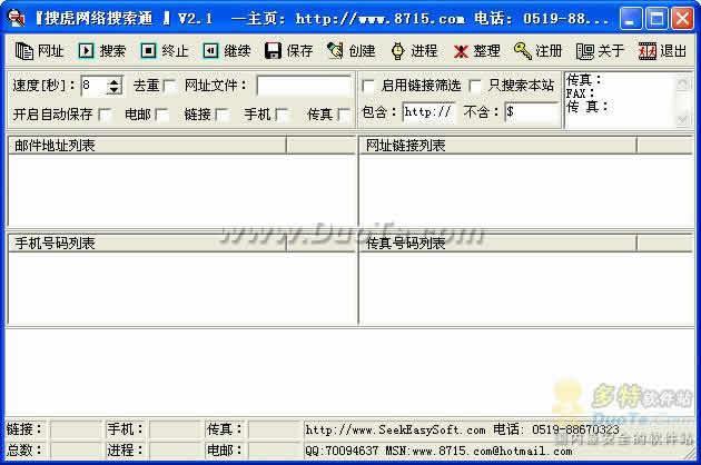 搜虎网络搜索通[ShWebScaner]下载