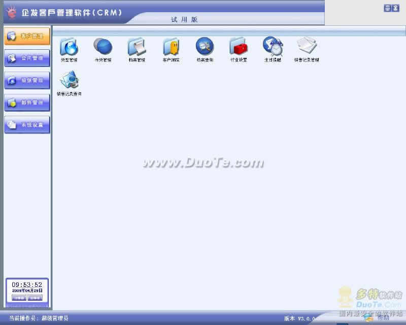 企发客户关系管理软件下载