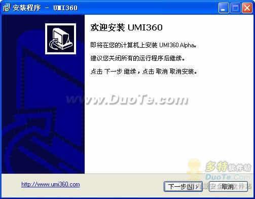 UMI360音乐分享播放器下载