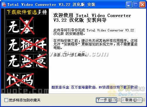 Total Video Converter下载
