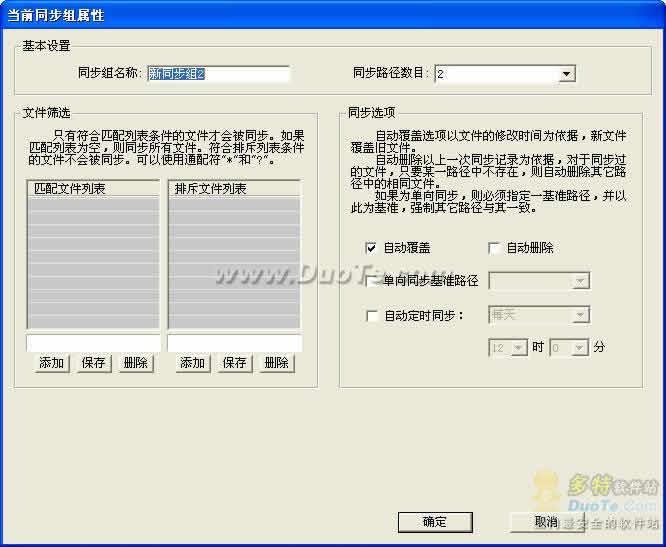 Flurry Synchro 文件同步器下载