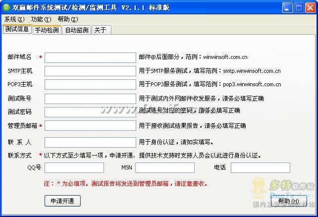 双赢邮件系统测试/检测/监测工具下载