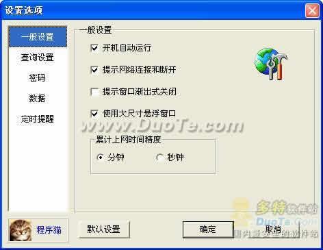 PC上网计时器下载