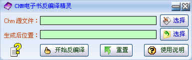 CHM电子书反编译精灵下载