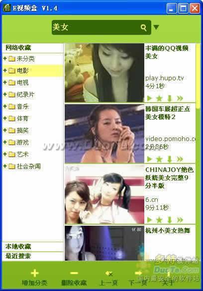 E-VideoBox(E视频盒)下载
