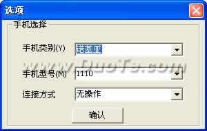 酷摩手机快车 2009下载
