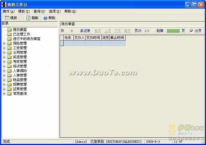 勤哲Excel服务器-人力资源管理系统HRM(标准版)下载