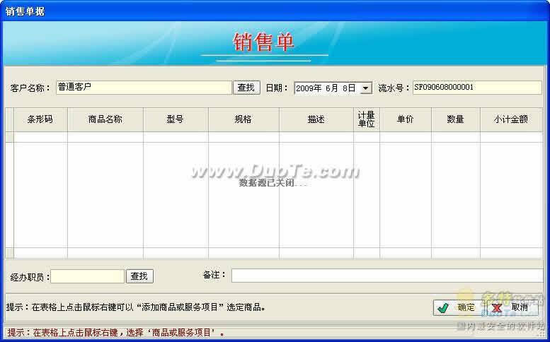 智方6000系建材销售管理系统下载