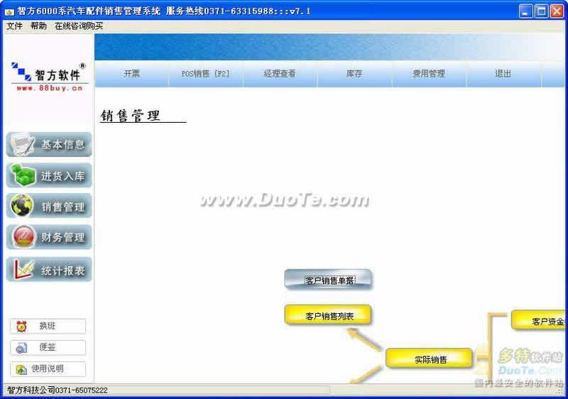 智方6000系汽车配件销售管理系统下载
