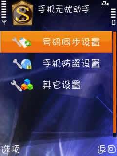 手机无忧助手(MOBILE SAFE) for S60V2下载